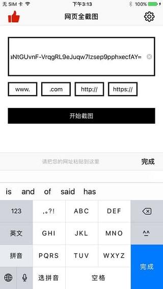 scrolling screenshots on iphone 4
